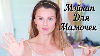 ЛЕТНИЙ МЭЙКАП УХОЖЕННОЙ МАМОЧКИ / My Everyday Summer Makeup (KatyaWORLD)