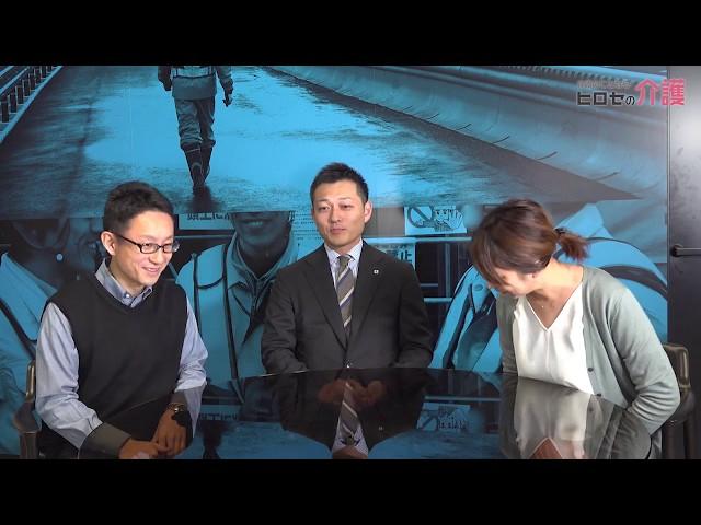 ヒロセの介護|採用向け動画紹介