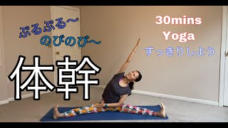 30mins Yoga —体幹ポカポカ・肩こり解消 Core & Relief Your Shoulders