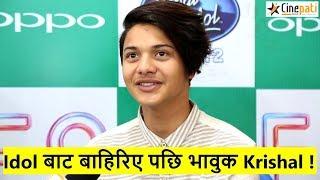 Nepal idol बाट बाहिरिए पछि Krishal ले खोले जजको पोल | भए भावुक | Krishal kandel | Nepal Idol