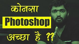 Which Photoshop version Best for me? (कोनसा Photoshop version अच्छा है ?)