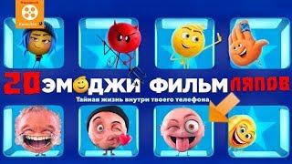 """20 ляпов в """"Эмоджи фильм"""" / """"The Emoji Movie"""" - Народный КиноЛяп"""