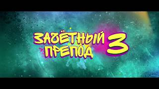 трейлер молодежной комедии ЗАЧЕТНЫЙ ПРЕПОД 3, в кино с 12 апреля