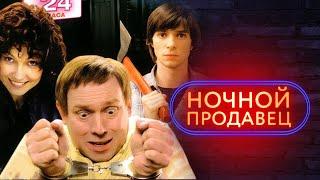 Ночной продавец (фильм)