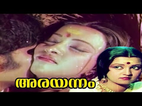 Arayannam   Full Malayalam Movie   Sukumari, Sathar, Sukumaran   HD