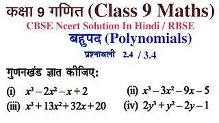 factorization of polynomials class 9 in hindi - ฟรีวิดีโอ