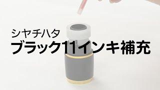 ブラック11 インキ補充方法