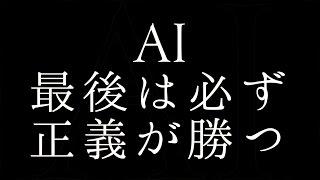AI/最後は必ず正義が勝つテレビ朝日系ドラマ「緊急取調室」主題歌