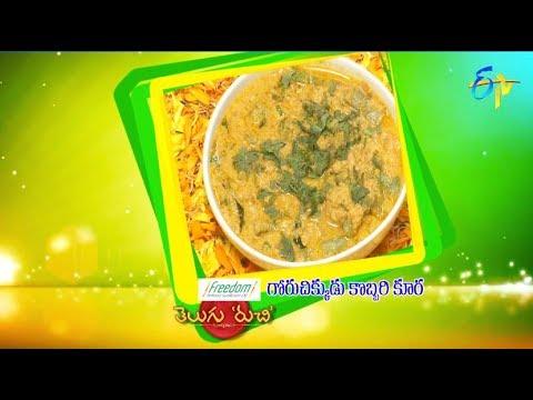 Goruchikkudu Kobbari Kura | Telugu Ruchi | 31st August 2018 | ETV  Telugu