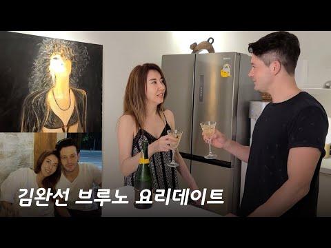 김완선X브루노 요리데이트!