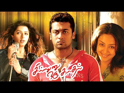 Sillunu Oru Kadhal | Tamil Full Movie Scenes | Bhumika gets hurt | Suriya apologizes to Bhumikha