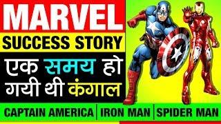 Marvel (मार्वल) Success Story in Hindi | Comics | Superhero | Stan Lee | The Walt Disney Company
