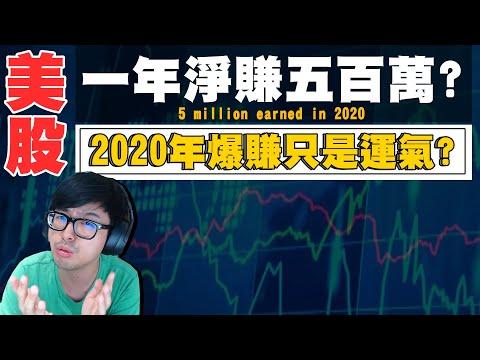 Dinter 投資 2020總結 一年爆賺500萬