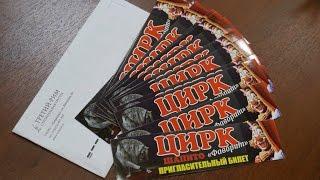 Вручение многодетным семьям билетов в цирк от СГ Третий Рим. Михайловск, Ставропольский край