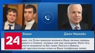 Пранкеры напугали Маккейна российскими хакерами Славиком и Абырвалгом