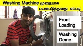 How to use Front Load Washing Machine   Tamil Techguruji
