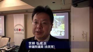 世耕弘成氏「日本再創造へのビジョンと行動」