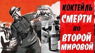 КОКТЕЙЛЬ Молотова.  Грозное оружие Второй Мировой войны