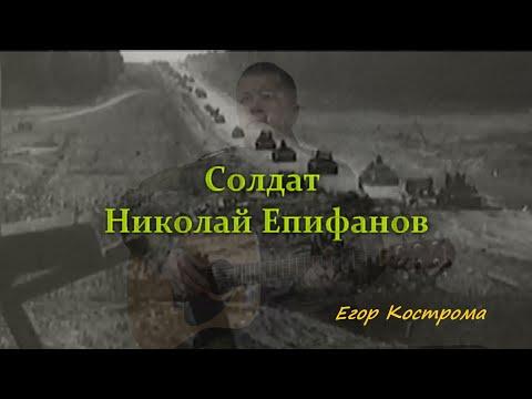 Солдат Николай Епифанов
