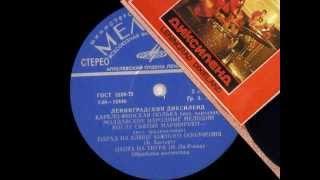 Ленинградский диксиленд - Карело-финская полька