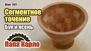 Сегментное точение: ваза из бука и ясеня   Токарка