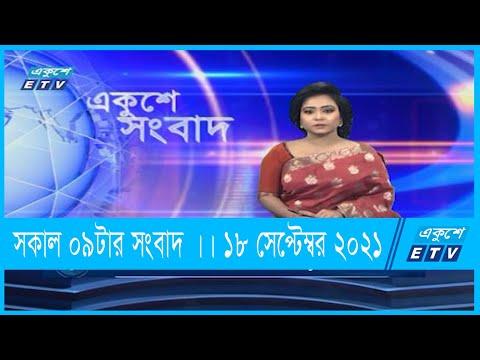 09 AM News || সকাল ০৯টার সংবাদ || 19 September 2021