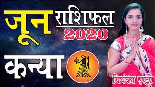 KANYA Rashi - VIRGO Predictions for JUNE - 2020 Rashifal | Monthly Horoscope | Priyanka Astro