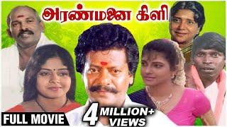 Aranmanai Kili Full Movie | Rajkiran, Ahana, Gayathri | Ilaiyaraja | Village Based Movie