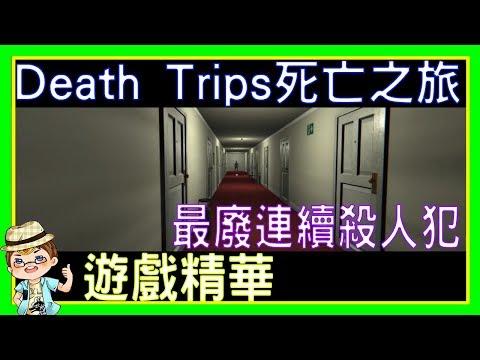 【翔龍實況】Death Trips死亡之旅➽最廢連續殺人犯