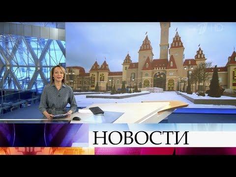 Выпуск новостей в 15:00 от 27.02.2020