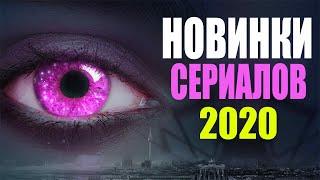 10 ОТЛИЧНЫХ НОВЫХ СЕРИАЛОВ 2020, КОТОРЫЕ УЖЕ ВЫШЛИ! ЧТО ПОСМОТРЕТЬ, СЕРИАЛЫ/ НОВИНКИ СЕРИАЛОВ 2020
