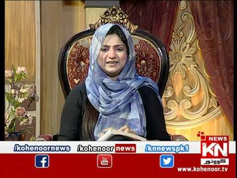 Istakhara 13 November 2020 | Kohenoor News Pakistan