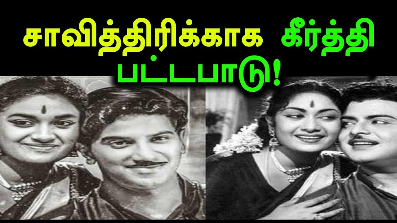 சாவித்திரியாக 3 மணிநேரம் மேக்கப் போட்ட கீர்த்தி சுரேஷ் - Filmibeat Tamil