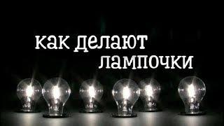 Как делают лампочки на фабрике