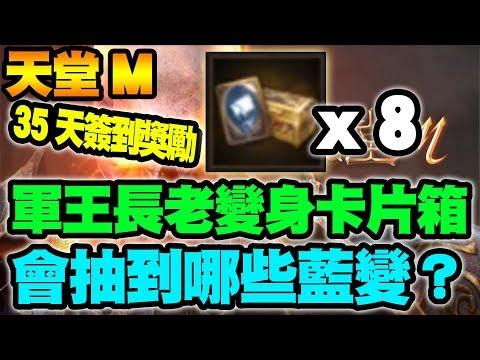 【天堂M】35天簽到獎勵軍王&長老變身卡片箱!會抽到哪些藍變?