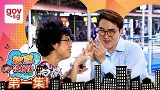 "《欢喜没烦恼》第一集 – ""Happy Go Lucky"" Episode 1"