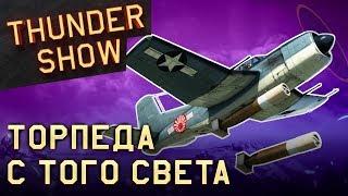 Thunder Show: Торпеда с того света