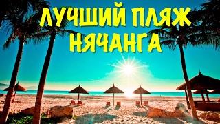 Смотреть онлайн Отчет с самого красивого пляжа Вьетнама