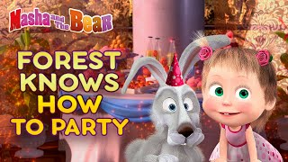 Masha and the Bear 🌳🎈 FOREST KNOWS HOW TO PARTY! 🎈🌳 Best episodes collection 🎬