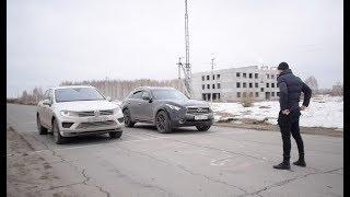 VolksWagen Touareg Turbo 4.2 TDI 340л.с. VS Infiniti fx37s 2013г.в. 333л.с. + Бонус BMW X5 F15