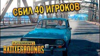 40 КИЛЛОВ НОВЫЙ РЕКОРД | ЛУЧШИЕ МОМЕНТЫ ПУБГ!