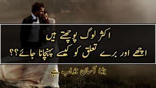 Relationship Boundaries - Amazing Urdu Quotes about Relations   Laila Ayat Ahmad