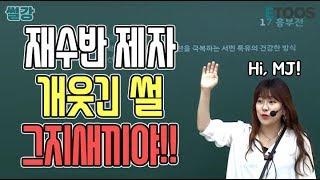 [이투스 썰강] 김민정 쌤 - 하이 MJ~~!
