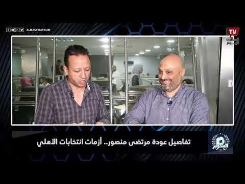 السوبر: تفاصيل عودة مرتضى منصور إلى نادي الزمالك.. كواليس انتخابات الأهلي