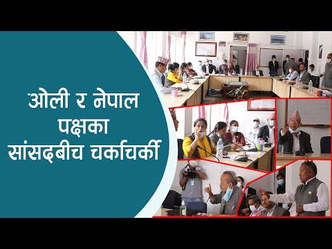 संसदीय समितिमा ओली र नेपाल पक्षका सांसदबीच चर्काचर्की