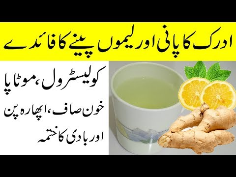 Adrak ka pani aur Lemon peene ke fayde | Ginger and Lemon water benefits