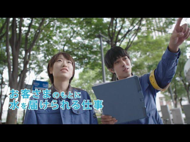 東京水道㈱ 採用動画【土木編】