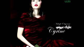 تحميل و مشاهدة Cyrine Abdul Noor ... Wala Kelmah   سيرين عبد النور ... ولا كلمة MP3