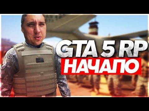 GTA 5 RP НАЧАЛО - БАНДА LEGA PLAY - RedAge RP White