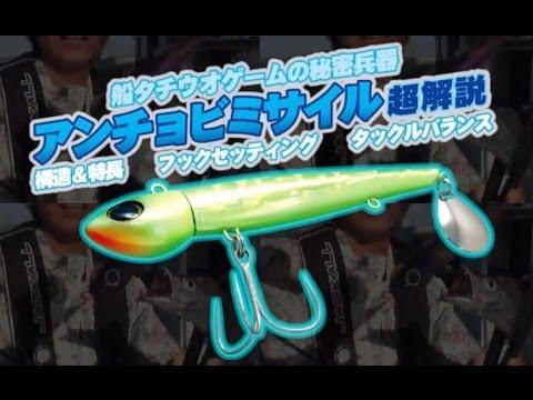 アンチョビミサイル解説-ジャッカル-船タチウオ
